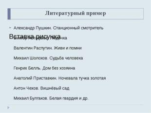 Литературный пример Александр Пушкин. Станционный смотритель Виктор Астафьев