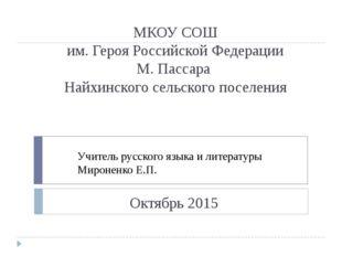 МКОУ СОШ им. Героя Российской Федерации М. Пассара Найхинского сельского посе