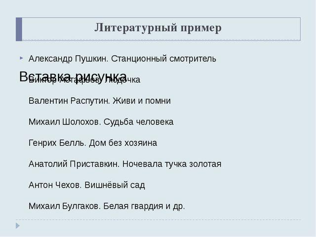 Литературный пример Александр Пушкин. Станционный смотритель Виктор Астафьев...