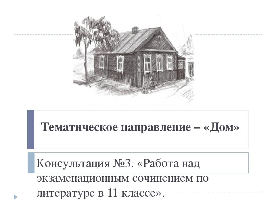 Тематическое направление – «Дом» Консультация №3. «Работа над экзаменационным...