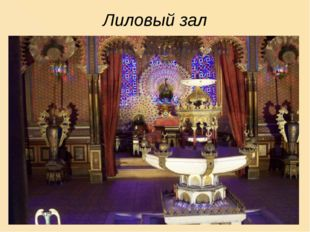 Лиловый зал