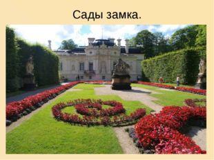 Сады замка.
