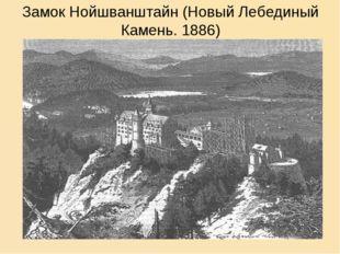 Замок Нойшванштайн (Новый Лебединый Камень. 1886)