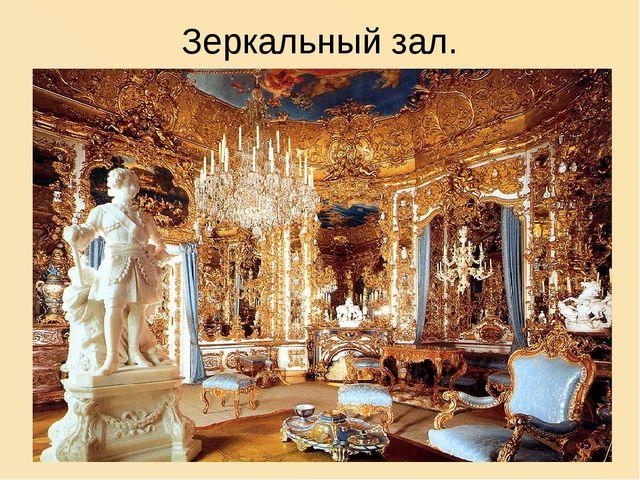 Зеркальный зал.