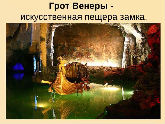 Грот Венеры - искусственная пещера замка.