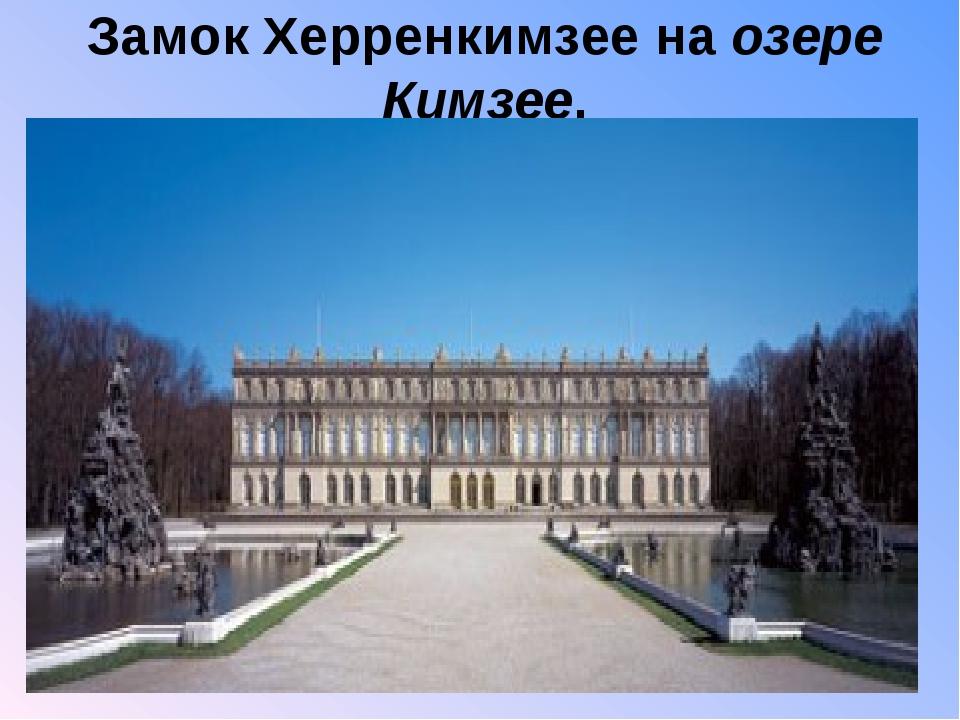 Замок Херренкимзее на озере Кимзее,