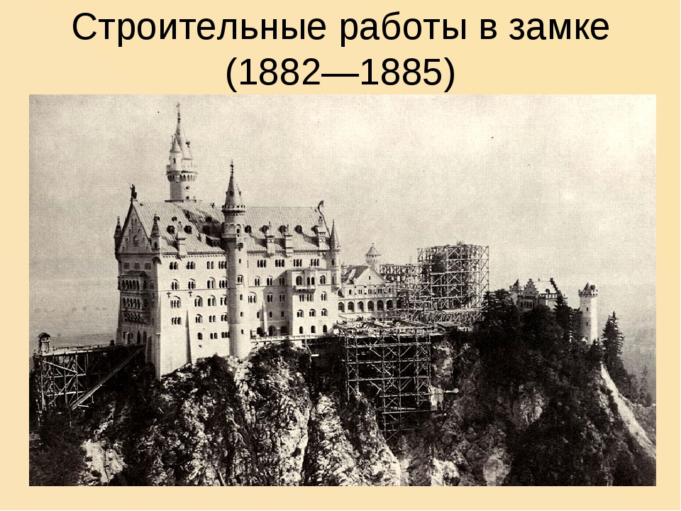 Строительные работы в замке (1882—1885)