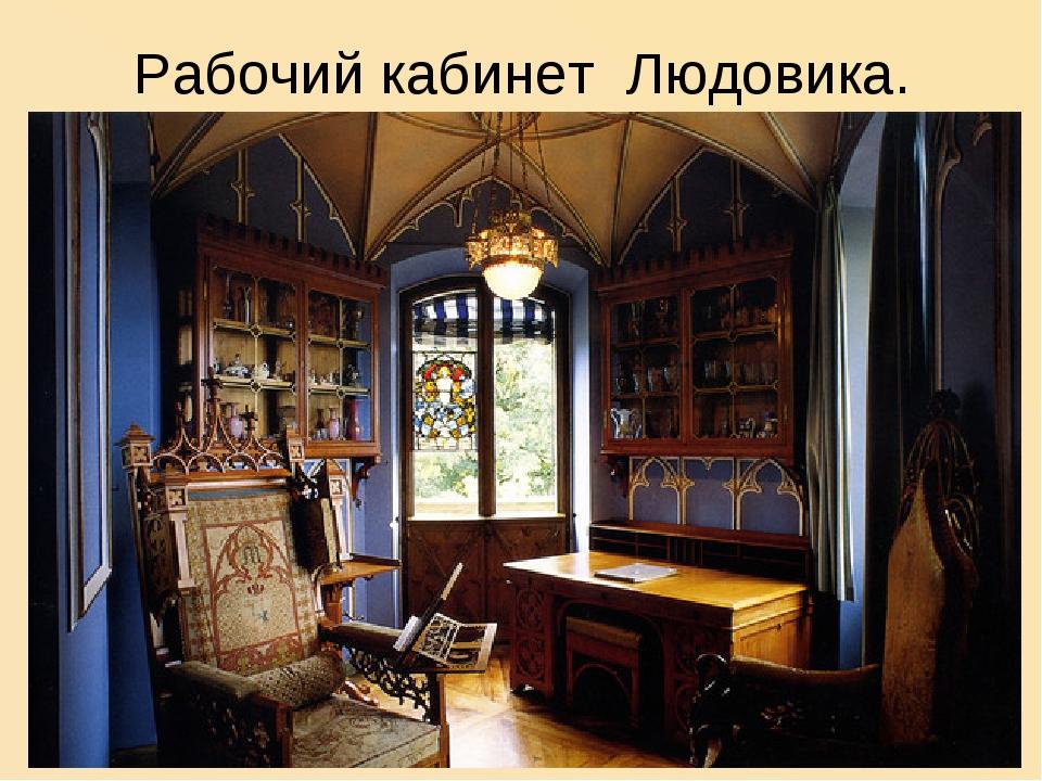 Рабочий кабинет Людовика.