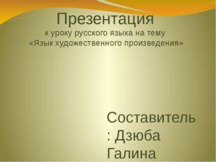 Презентация к уроку русского языка на тему «Язык художественного произведения