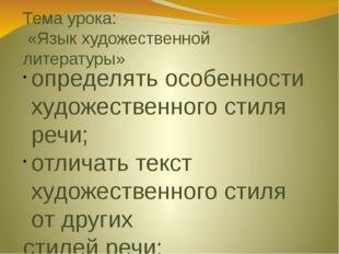 Тема урока: «Язык художественной литературы» определять особенности художеств
