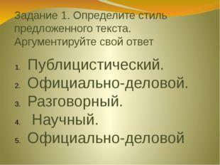 Задание 1. Определите стиль предложенного текста. Аргументируйте свой ответ П