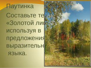 Паутинка Составьте текст на тему «Золотой листопад» , используя в предложения
