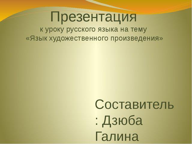 Презентация к уроку русского языка на тему «Язык художественного произведения...