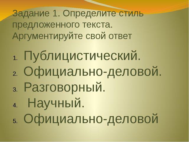 Задание 1. Определите стиль предложенного текста. Аргументируйте свой ответ П...