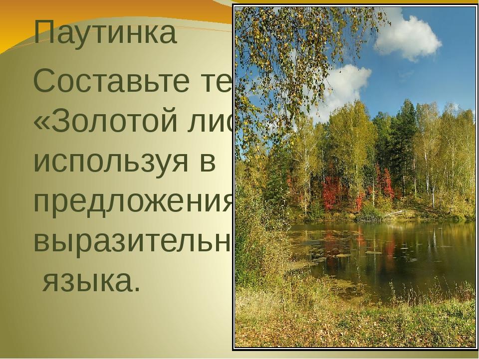 Паутинка Составьте текст на тему «Золотой листопад» , используя в предложения...
