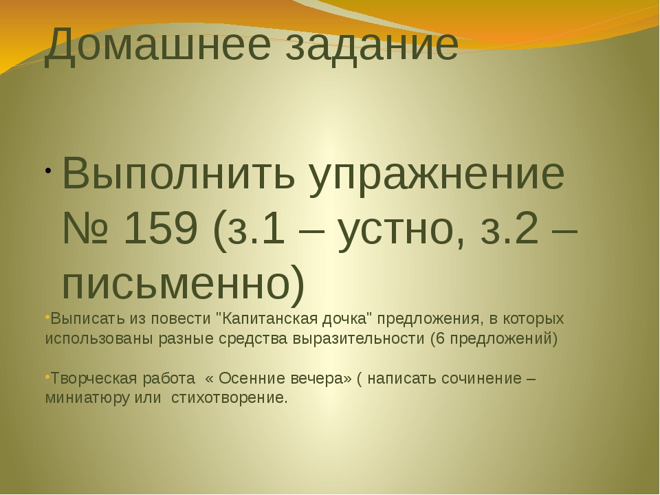 Домашнее задание Выполнить упражнение № 159 (з.1 – устно, з.2 – письменно) Вы...