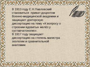 В 1913 году Е.Н.Павловский становиться приват-доцентом Военно-медицинской ака