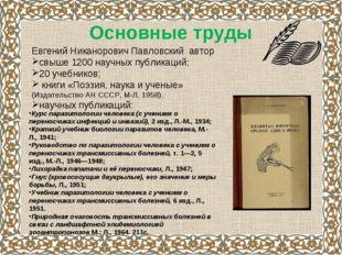 Основные труды Евгений Никанорович Павловский автор свыше 1200 научных публик