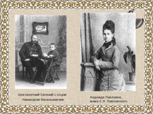 Шестилетний Евгений с отцом Никанором Васильевичем. Надежда Павловна, мама Е