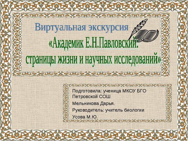 Подготовила: ученица МКОУ БГО Петровской СОШ Мельникова Дарья. Руководитель:...