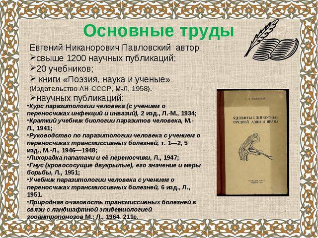 Основные труды Евгений Никанорович Павловский автор свыше 1200 научных публик...
