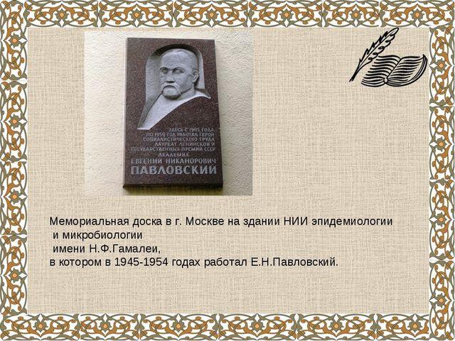 Мемориальная доска в г. Москве на здании НИИ эпидемиологии и микробиологии им...