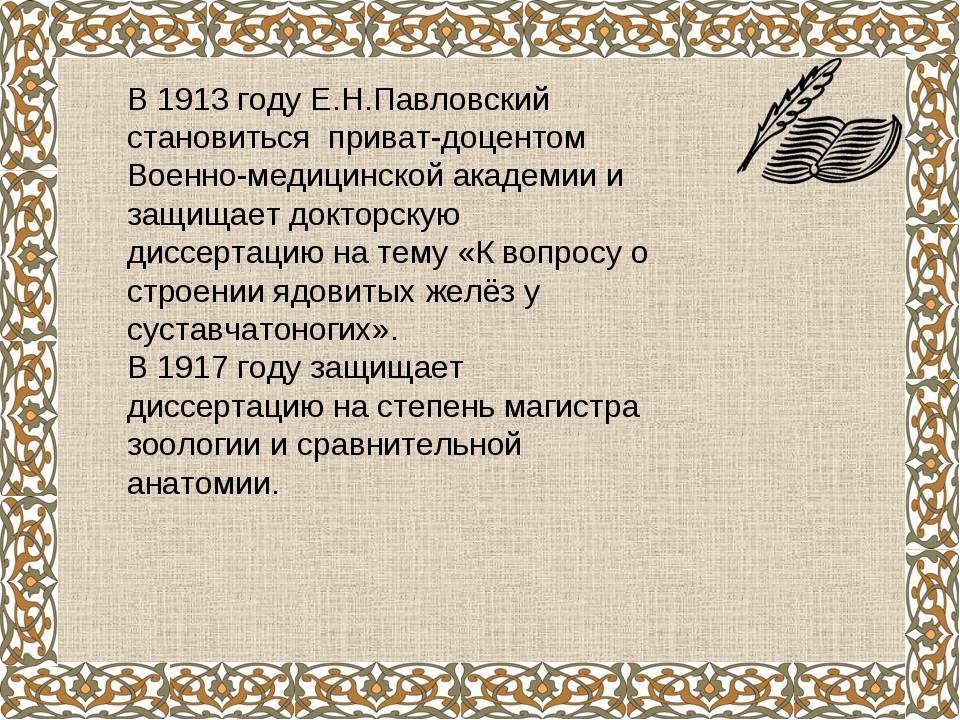 В 1913 году Е.Н.Павловский становиться приват-доцентом Военно-медицинской ака...