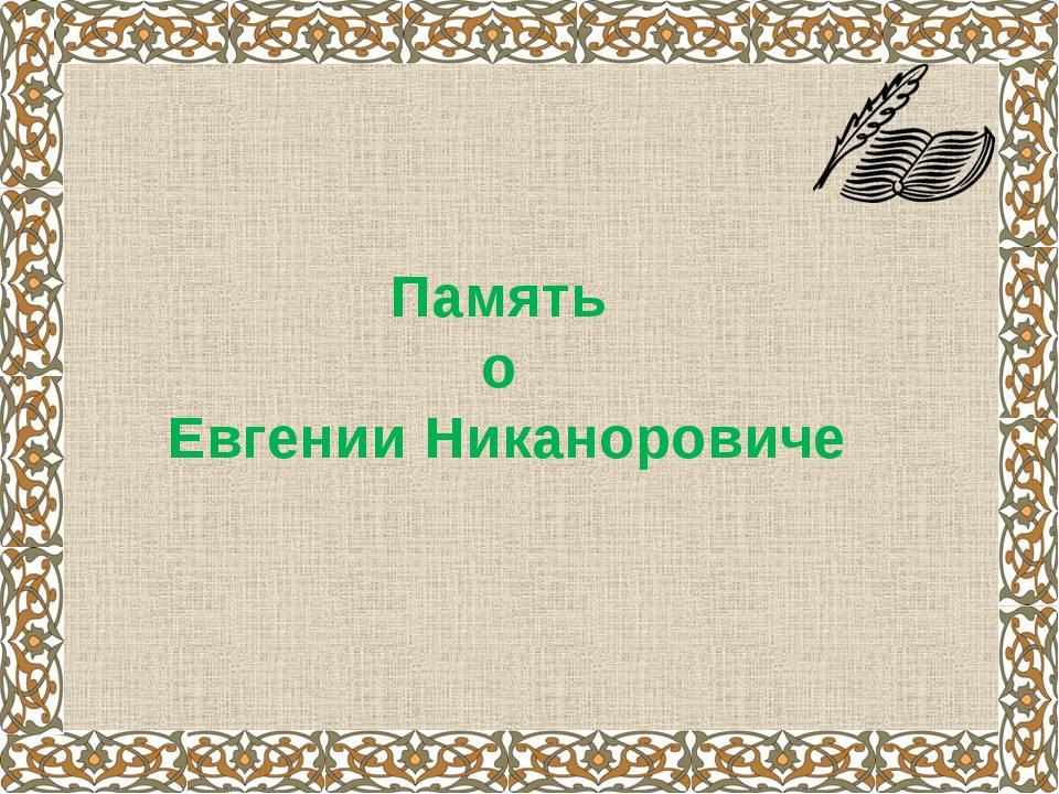 Память о Евгении Никаноровиче