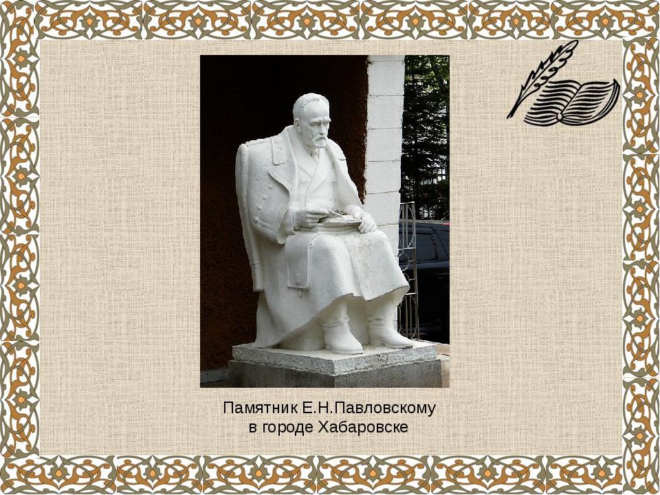 Памятник Е.Н.Павловскому в городе Хабаровске