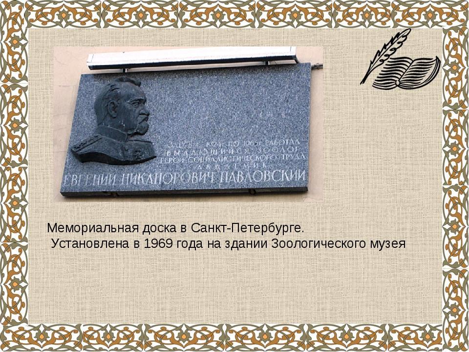 Мемориальная доска в Санкт-Петербурге. Установлена в 1969 года на здании Зоол...