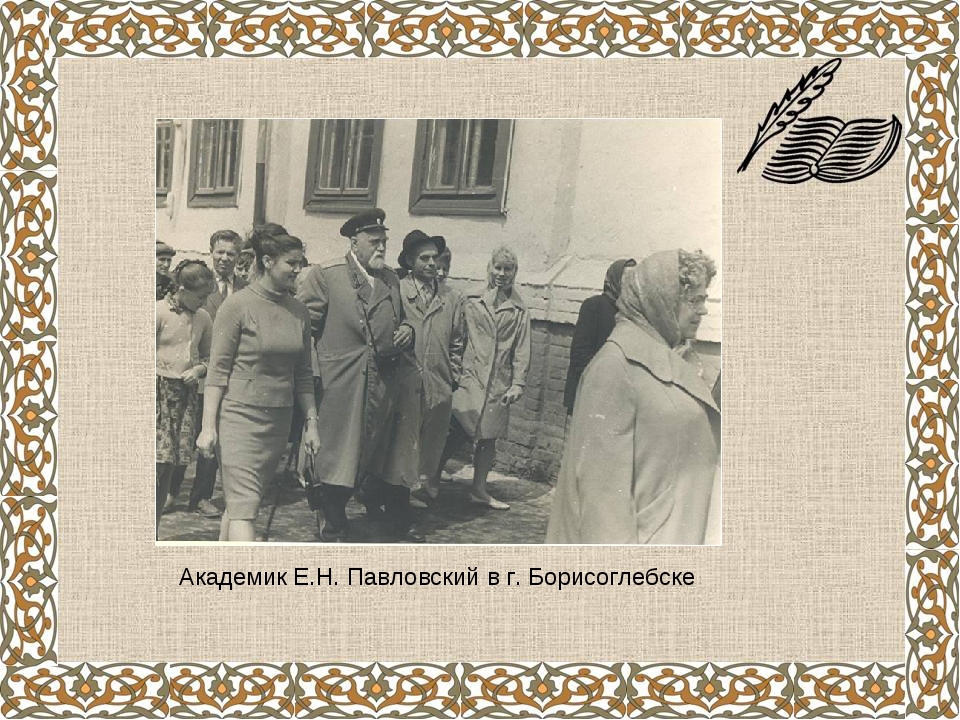 Академик Е.Н. Павловский в г. Борисоглебске