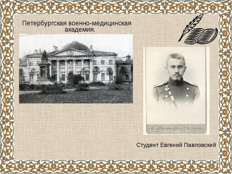 Петербургская военно-медицинская академия. Студент Евгений Павловский