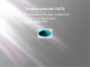Хлорид кальция CaCl2 Безводная соль как осушитель газов и органических жидкос
