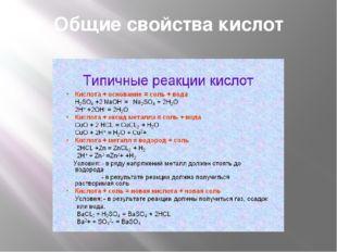 Общие свойства кислот