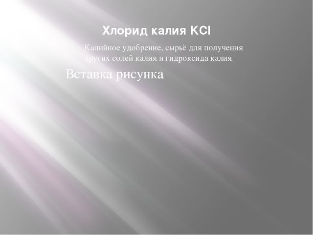 Хлорид калия KCl Калийное удобрение, сырьё для получения других солей калия и...
