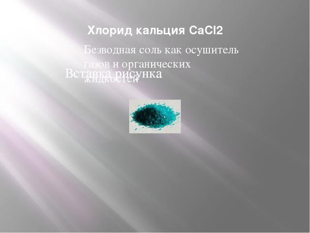 Хлорид кальция CaCl2 Безводная соль как осушитель газов и органических жидкос...