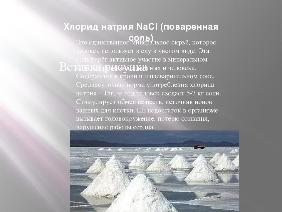 Хлорид натрия NaCl (поваренная соль) Это единственное минеральное сырьё, кото...