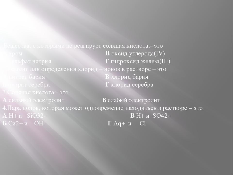 .Вещества, с которыми не реагирует соляная кислота,- это А хром В оксид угле...