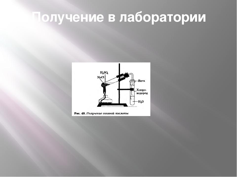Получение в лаборатории
