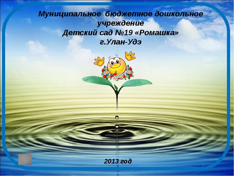 Муниципальное бюджетное дошкольное учреждение Детский сад №19 «Ромашка» г.Ула...
