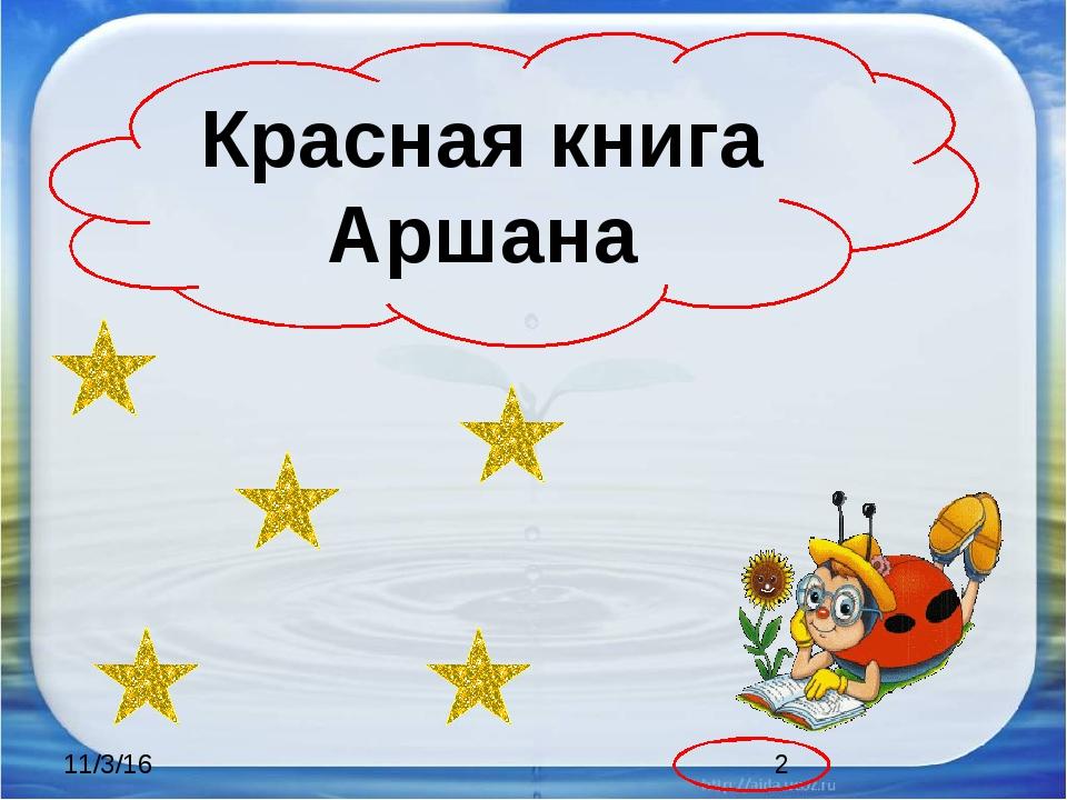 Красная книга Аршана