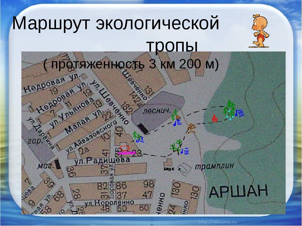 Маршрут экологической тропы ( протяженность 3 км 200 м)