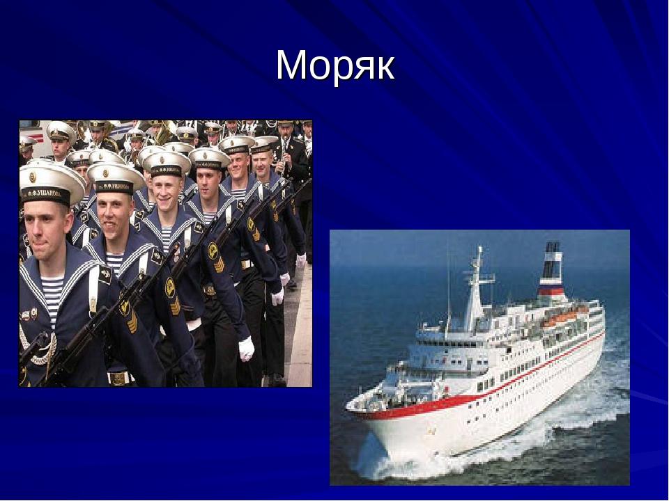 Картинки на морские профессии