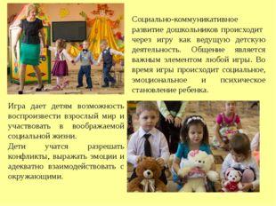 Игра дает детям возможность воспроизвести взрослый мир и участвовать в вообра