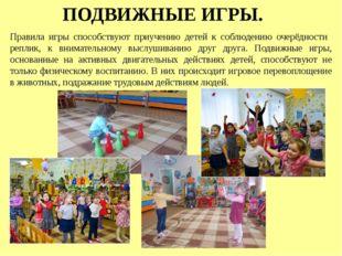 ПОДВИЖНЫЕ ИГРЫ. Правила игры способствуют приучению детей к соблюдению очерёд