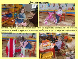Дочки-матери Такими играми ребенок показывает, что из взрослых отношений он с