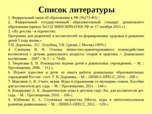 Список литературы 1. Федеральный закон об образовании в РФ (№273-Ф3) ; 2. Фед