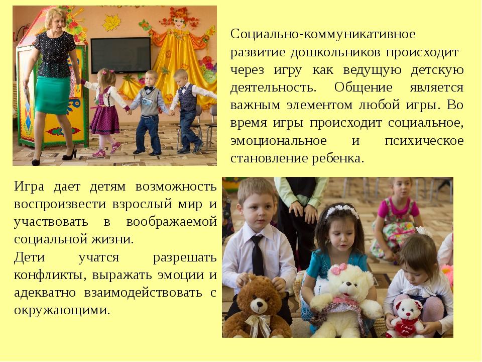 Игра дает детям возможность воспроизвести взрослый мир и участвовать в вообра...