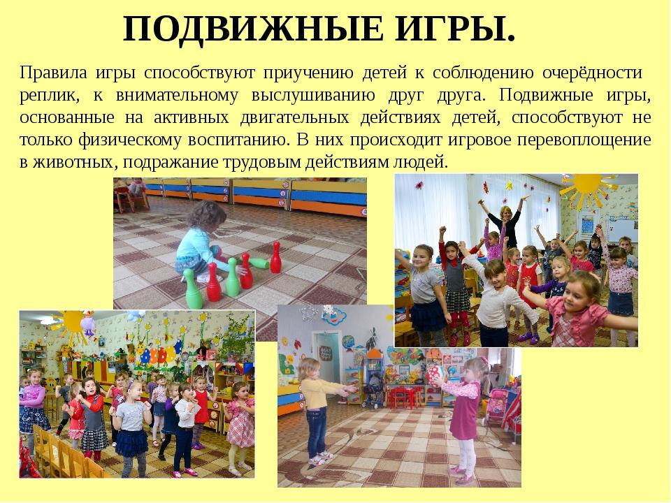 ПОДВИЖНЫЕ ИГРЫ. Правила игры способствуют приучению детей к соблюдению очерёд...