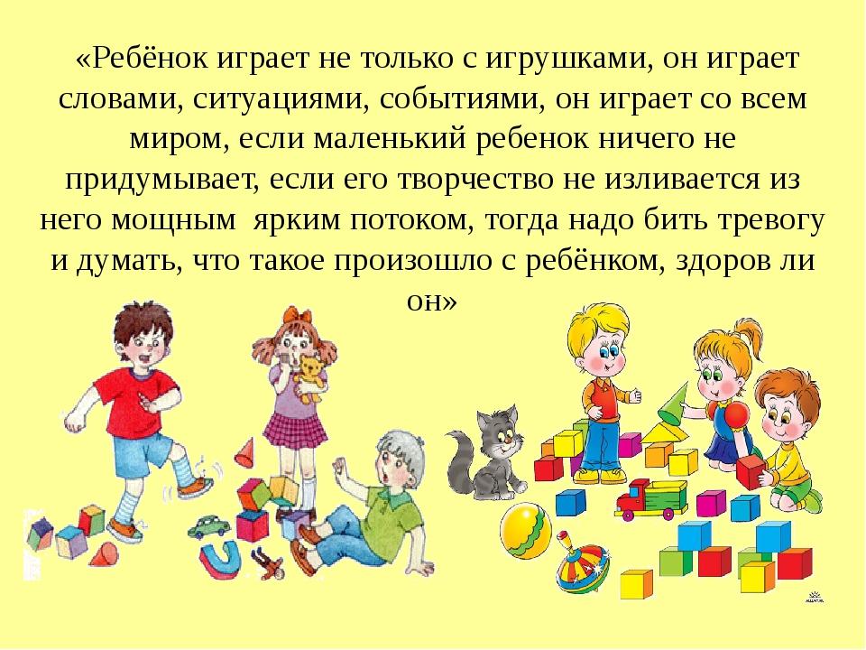 «Ребёнок играет не только с игрушками, он играет словами, ситуациями, событи...